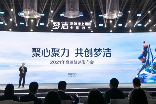 梦洁集团董事长姜天武:让高品质床品成为美好生活的载体与桥梁