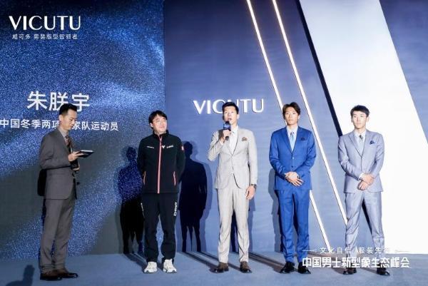 VICUTU威可多,中国男士新型象引领者