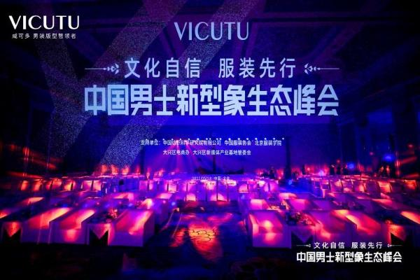 """27年""""型""""与""""行"""",VICUTU威可多为行业解析中国男装新方向"""