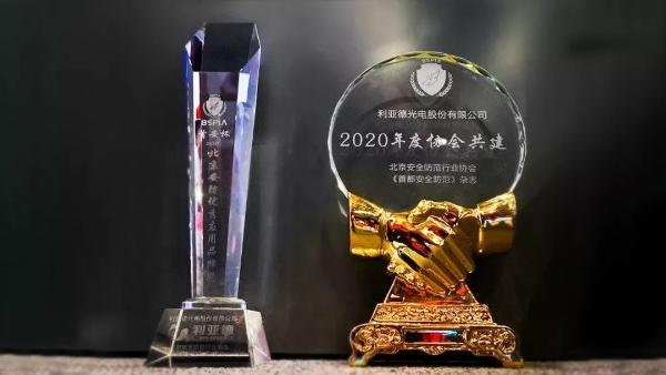 利亚德集团荣膺2020年北京安防优质应用品牌奖,以技术铸精品