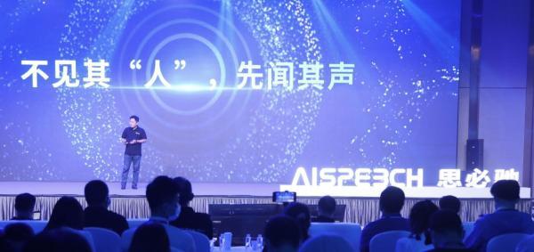 2021思必驰智能硬件新品发布会顺利召开!