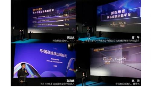 鲸鱼数据携手华扬联众,发布大数据映前广告营销平台