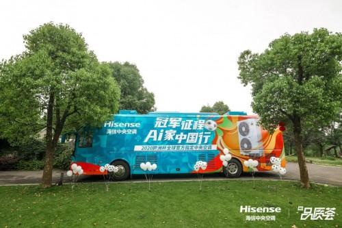 新国品燃动欧洲杯,海信Ai家中国行杭州发车火力全开!