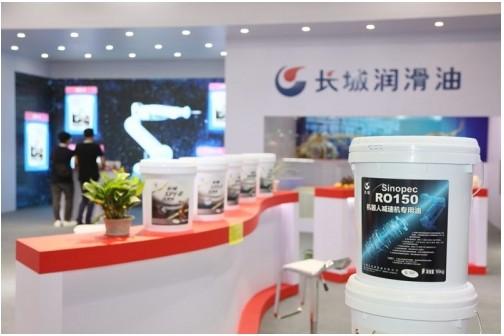 """中国石化长城润滑油亮相2021世界智能大会 智慧润滑为""""中国智造""""保驾护航"""