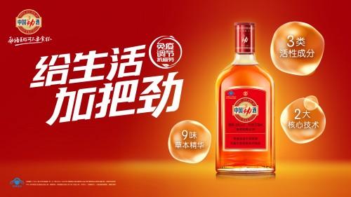 给生活加把劲!32年中国劲酒再出发