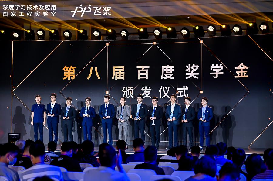 第八届百度奖学金颁奖典礼举行 10位顶尖AI学子获200万大奖