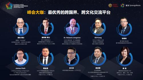 第四届中国组织发展高管千人峰会 独角兽式增长全域解析