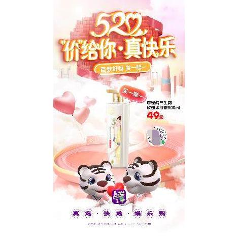"""吹爆""""真快乐""""520为爱放""""价"""" 掀起全民囤货热潮"""