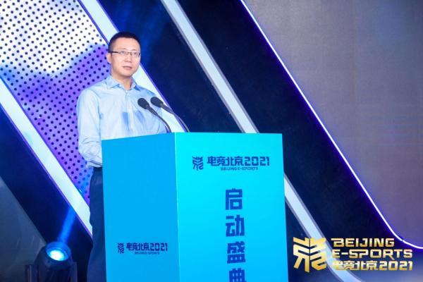"""""""电竞北京2021""""全面启动 谱写北京电竞产业发展新华章"""