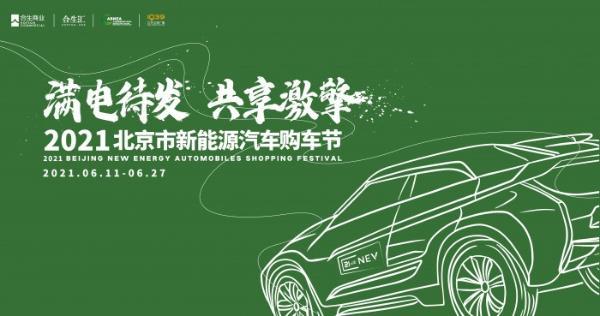 2021年新能源汽车购车节六月开幕 北京朝阳合生汇为市民提供一站式购车体验