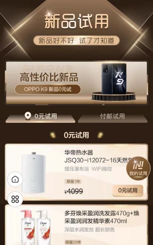 """苏宁易购新品频道改版升级:千万级流量支持品牌商""""上新"""""""