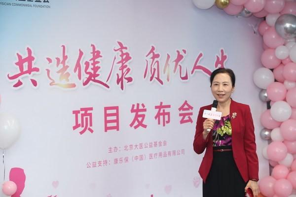 康乐保携手北京大医公益基金会 为造口人优质生活共献关爱