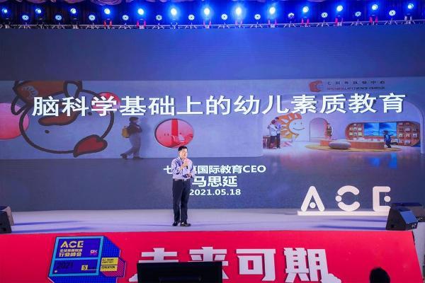 七田真国际教育CEO马思延参加ACE 2021全球素质教育行业峰会并发表主题演讲