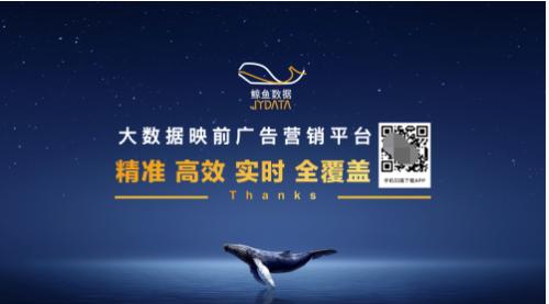 鲸鱼数据新平台,开拓映前广告行业新价值