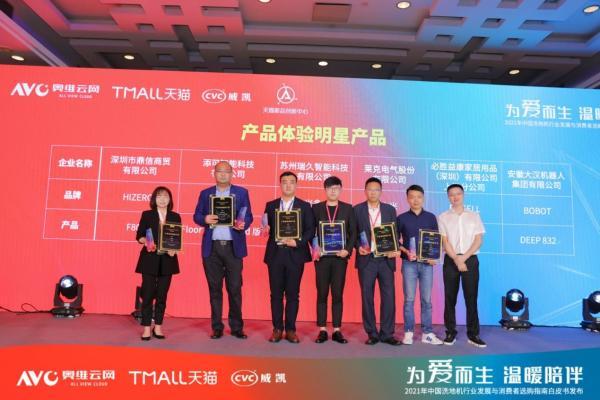2021中国洗地机行业发展高峰论坛:BISSELL必胜荣膺清洁效果明星产品及产品体验明星产品奖