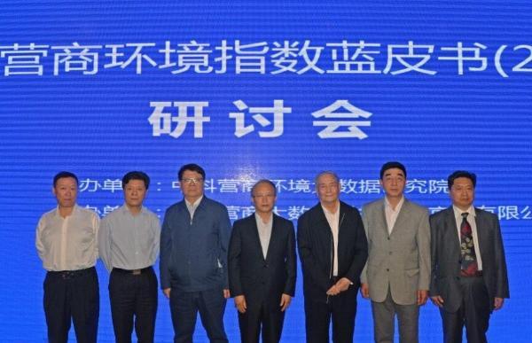 中科营商环境大数据研究院发布《中国营商环境指数蓝皮书(2021)》