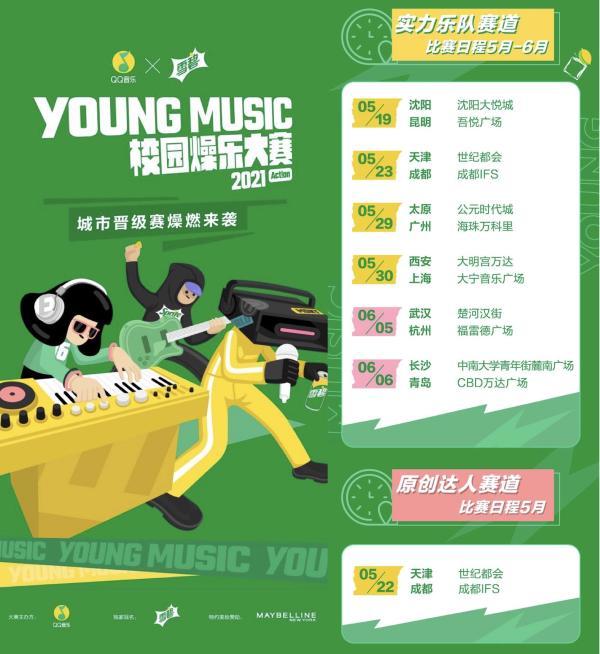 QQ音乐×雪碧YOUNG MUSIC校园燥乐大赛城市赛开放现场,等你围观!