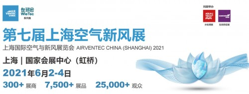六月申城如约而至,2021上海空气新风展邀您共襄行业盛举