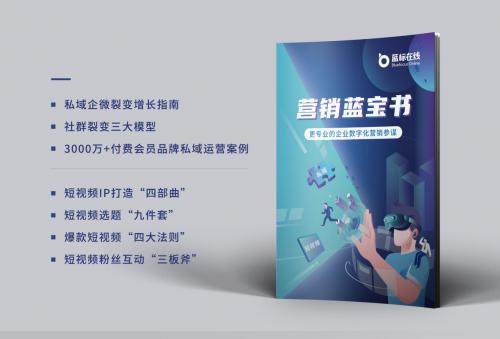 蓝标在线携私域解决方案亮相2021 GrowingIO 增长大会,激活企微场景下的私域用户价值!