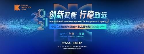 DIC Forum 2021:盛夏沪上,走出寒冬的显示产业将如何开启新篇章