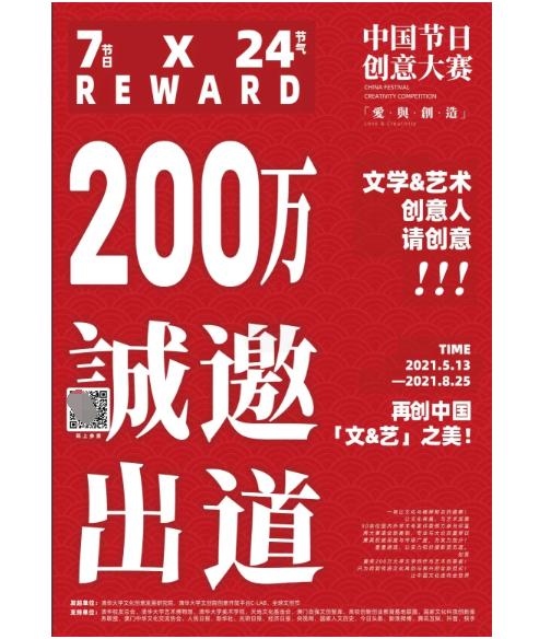"""出道即是巅峰 「中国节日创意大赛」200万诚寻""""文创巨星"""""""