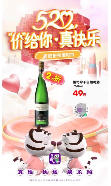 """""""真快乐""""APP大放价 雷司令干白葡萄酒低至49元"""