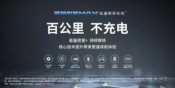 直击用户痛点解决续航问题!5月25日爱玛引擎MAX6发布会即将在苏州举办!