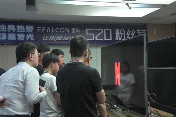 以热爱为名,深度解读品牌与用户的关系!——FFALCON雷鸟520粉丝节