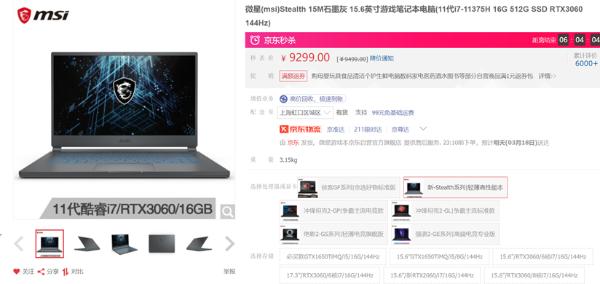 2021笔记本电脑什么牌子好,新11代酷睿处理器带飞一众笔记本