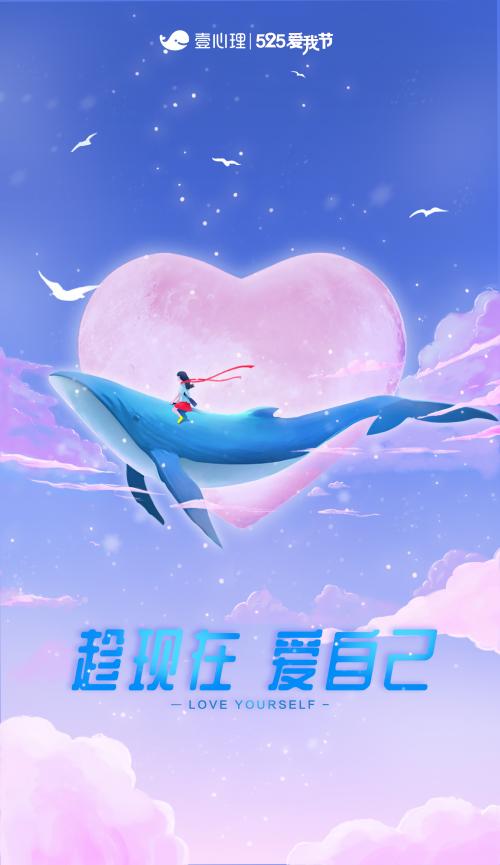 壹心理5.25爱我节隆重推出鲸选学习VIP,用第三只眼看世界