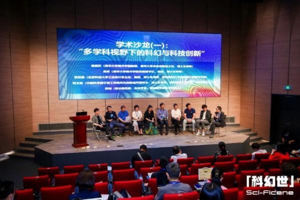 """北京科技周:""""科幻世——科幻产业高峰论坛""""在京举行"""