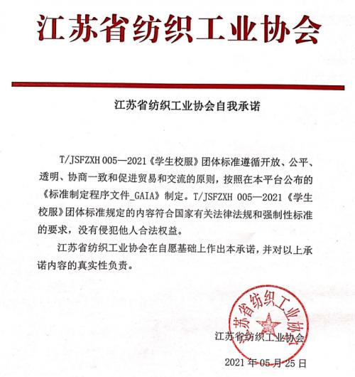 江苏《学生校服》团体标准发布