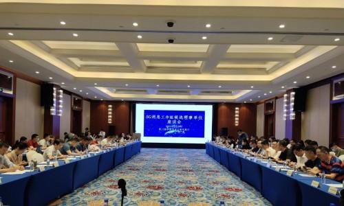 泰迪熊移动出席5G消息工作组首次理事会,共商行业规划