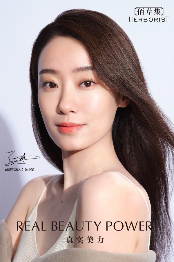 佰草集代言人张小斐,倾情演绎中国女性真实美力