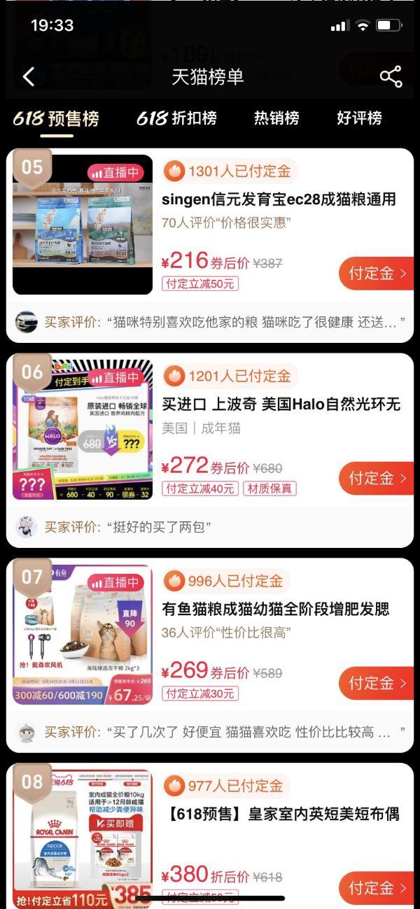 京东金榜和天猫618预售榜单揭晓!有鱼猫粮强势入围双榜