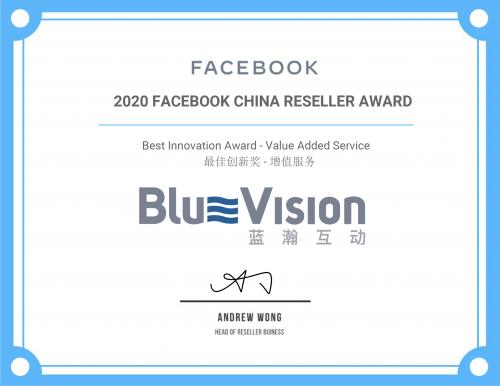 蓝色光标荣获Facebook年度最佳创新奖-增值服务大奖