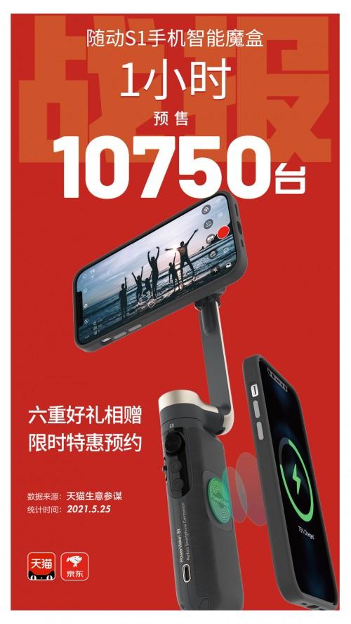 """1小时预售破万台!手机智能魔盒能否""""一统江湖""""?"""