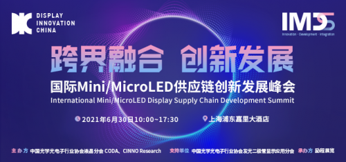 Mini LED应用元年,供应链发展开局之战