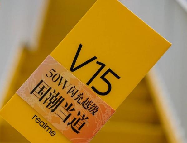 realme 真我V15:国潮锦鲤+300元超强购机福利,燃爆京东618