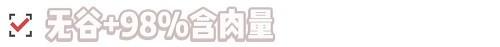 测评|豆柴猫粮:双拼风干系列。营养美味,超高性价比,全网打call