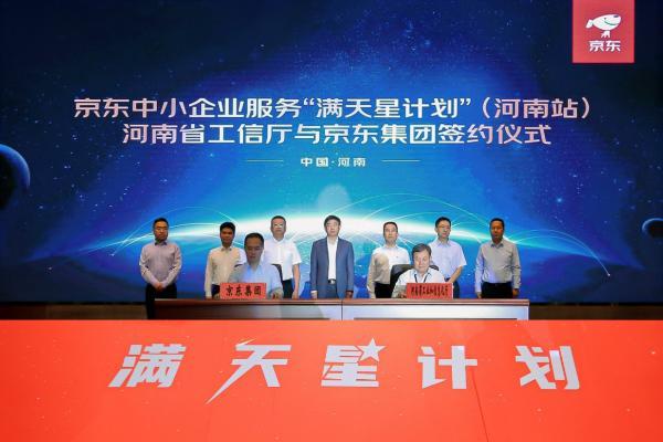"""JD.COM""""满天星工程""""河南站正式启动""""数字电力""""作为河南中小企业发展的新引擎"""