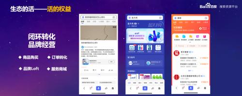 鲜搜索,活生态,百度搜索公开课沪杭开课!