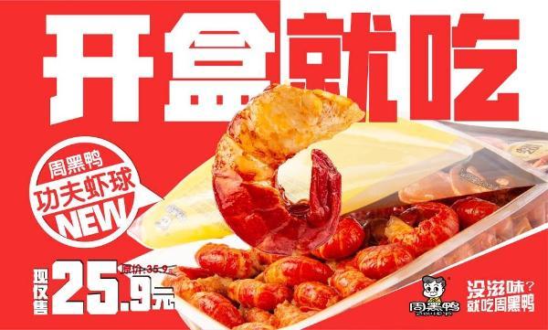 虾球新品上市 周黑鸭的小龙虾生意究竟如何