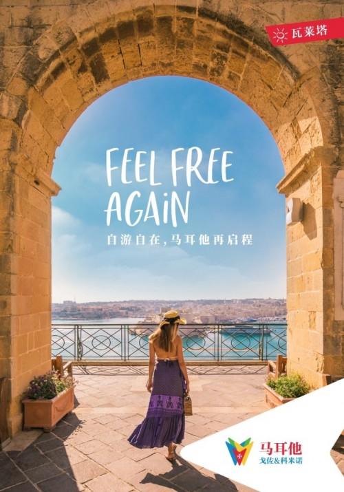 马耳他恢复国际旅行,多项奖励措施助推复苏步伐