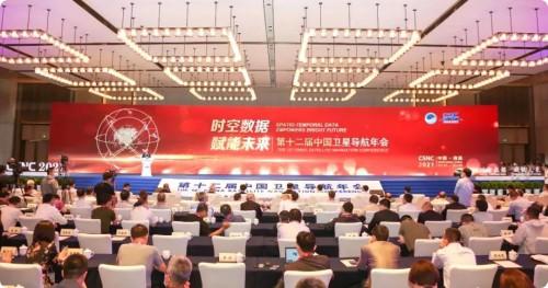 第十二届中国卫星导航年会在南昌召开