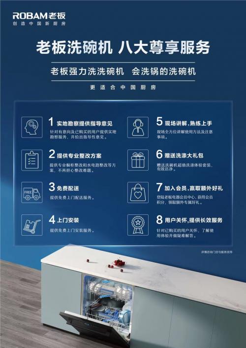 五月,钜惠不断!老板电器中国洗碗机节再度引爆洗碗机消费热潮