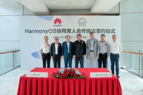 哈工大与华为终端有限公司签署首个HarmonyOS高校协同育人合作协议