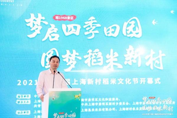 生鲜电商加盟新村稻米文化节合力打造全新稻米品牌