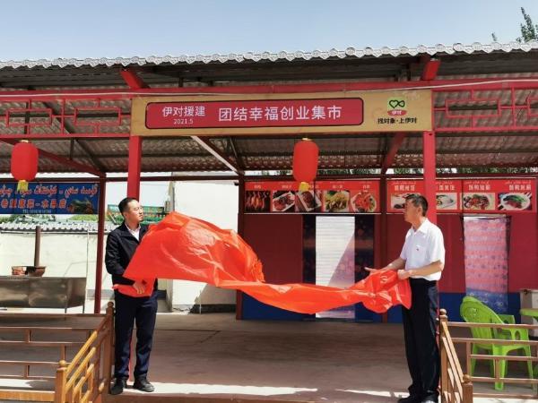 伊对助力乡村振兴 援建新疆莎车县创业集市落成