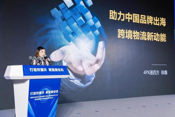 满足跨境电商卖家多样化需求,递四方为中国品牌出海保驾护航